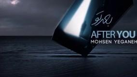 آهنگ جدید محسن یگانه - بعد تو