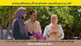 هدیه و کادو برای مادر شوهر و خواهر شوهر
