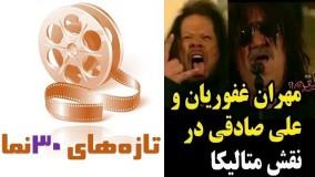 علی صادقی داره از خنده می پکه -  مهران غفوریان و علی صادقی در نقش متالیکا فیلم خالتور
