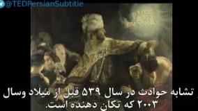 ۲۶۰۰ سال تاریخ در یک شئ — منشور کوروش (۲۰۱۲)