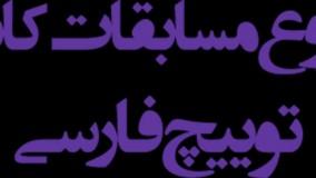 مسابقات کانال توییچ فارسی