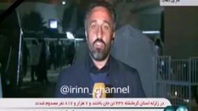 ????حمام صحرایی، درخواست گم شده هموطنان زلزله زده کرمانشاه