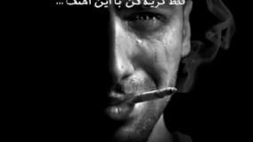 غمگین ترین اهنگ ـ همراه بامتن ـ مهراب