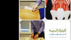 درای نیدلینگ عضلات کمر جهت درمان کمردرد