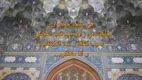 الرواية الحقيقية حول الامام المهدي و مسجد جمكران المقدس