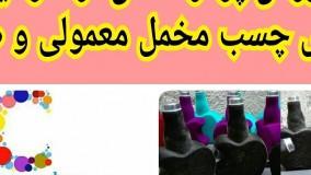 ایلیاکالر تولید کننده دستگاه مخمل پاش 09362709033 علی حاتمی