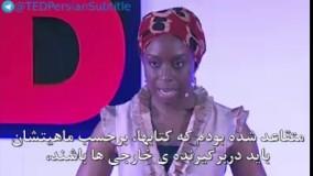 خطر داشتن تنها یک داستان در مورد چیزی - تدتاک زیرنوییس فارسی