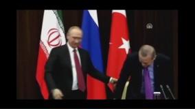 چرا پوتین صندلی اردوغان را انداخت؟