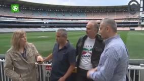 خاطره جذاب از بازی ایران - استرالیا 1998
