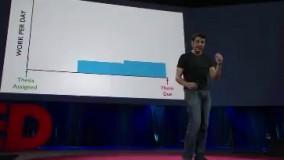 سخنرانی تد - درون ذهن فردی که استاد از زیر کار در رفتن است