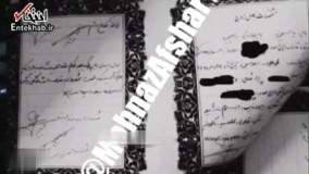 فیلم/ مهناز افشار از مهریه اش رونمایی کرد