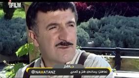 نماطنز: سکانسی دیدینی از علی صادقی در سریال سه در چهار