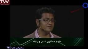 سخنرانی تد دوبله فارسی-طلوع همکاری انسان و رایانه