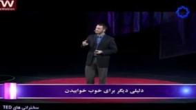 سخنرانی تد دوبله فارسی-دلیلی دیگر برای خوب خوابیدن