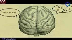 تد دوبله فارسی-ده افسانه باطل شده درباره روانشناسی