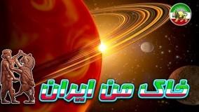 مستند فارسی - راهنمای سفر به سیارات – مشتری