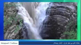 جاذبه های بی بدیل ایران - آبشار ویسادار در رضوانشهر