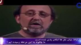 سخنرانی تد دوبله فارسی-ارتباط میان مغزها امکان پذیر شده است