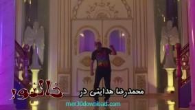 تیزر فیلم خالتور با خوانندگی محمدرضا هدایتی