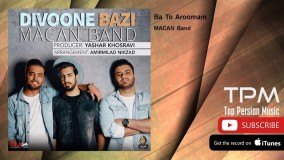 MACAN Band - Ba To Aroomam - New Album 2017 (ماکان بند - با تو آرومم)