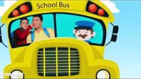 عمو امید - موسیقی شاد کودکانه - مدرسه