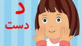 الفبای فارسی شعر الفبا همراه با اهنگ و ترانه شاد کودکانه