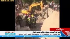 سقوط سنگ بزرگ روی منازل مسکونی در شهر اهواز