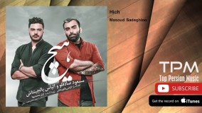 "الیاس یالچینتاش و مسعود صادقلو - آهنگ ""هیچ"""