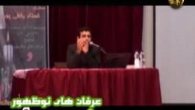 عرفانهای نوظهور و فرقه ضاله-رائفی پور