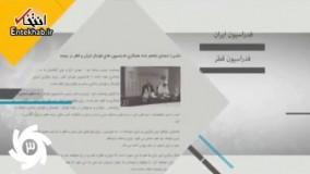 فیلم/ آنالیز مسیر تیم ملی ایران تا جام جهانی ۲۰۱۸ روسیه