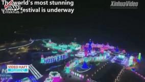 فیلم/ بزرگترین فستیوال یخی جهان
