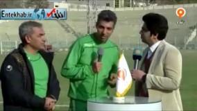 فیلم/ نظر فردوسیپور درباره قرعه ایران در جام جهانی روسیه