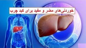 خوردنیهای مضر و مفید برای کبد چرب