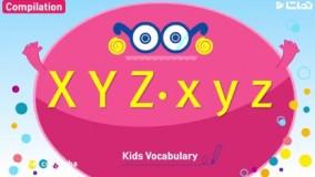 آموزش لغات انگلیسی با حروف X Y Z
