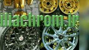 اسپری کروم/مواد کروم/دستگاه ابکاری فانتاکروم 09127692842