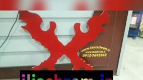 فروشنده انواع دستگاه مخمل پاش09127692842