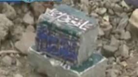 فیلم مقبره یونس نبی پس از نبش قبر توسط داعش