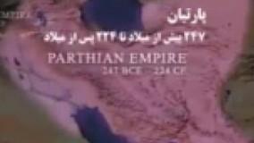 تاریخ 5 هزار ساله ایران را تنها در 5 دقیقه مرور کنید .