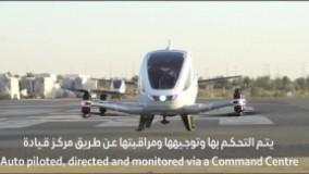 پهپاد دارای سرنشین در ناوگان حمل و نقل دبی
