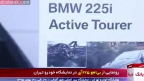 رونمایی از بی ام و 225 آی در نمایشگاه خودرو تهران