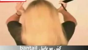 تل مو مدل hairagami - آموزش بانتل مو