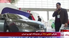 معرفی ام جی360 در نمایشگاه خودرو تهران