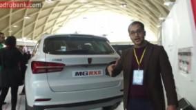 معرفی ام جی آر ایکس۵ در نمایشگاه خودرو تهران
