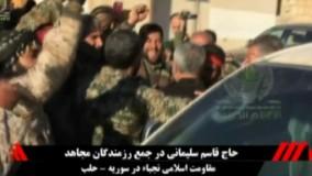 سخنرانی سردار حاج قاسم سلیمانی در جمع مدافعان حرم سوریه
