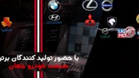 نمایشگاه خودرو تهران - برندهای خودرویی حاضر در نمایشگاه خودرو تهران