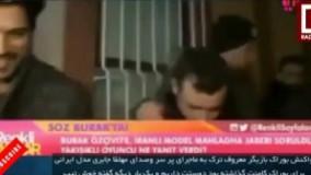 واکنش بوراک بازیگر معروف ترک به ماجرای پر سر وصدای مهلقا جابری مدل ایرانی