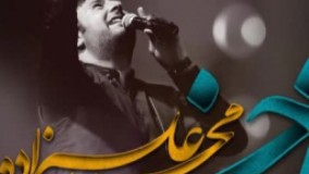 آهنگ جدید و احساسی محمد علیزاده بنام زخم
