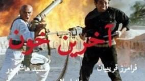 فیلم آخرین خون جمشید هاشم پور