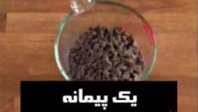 طرز تهیه شکلات انار
