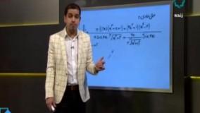 آموزش ریاضی مبحث حد
